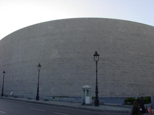Alexandria_library_i