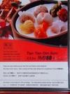 Beijing_hilton_sunday_dim_sum_i