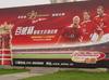 Beijing_man_u_poster